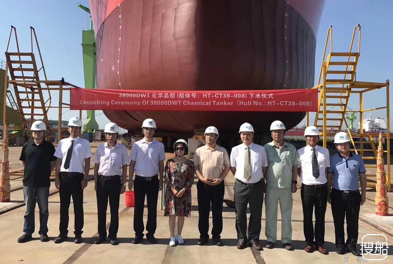 韩通船舶重工38000不锈钢化学品船下水