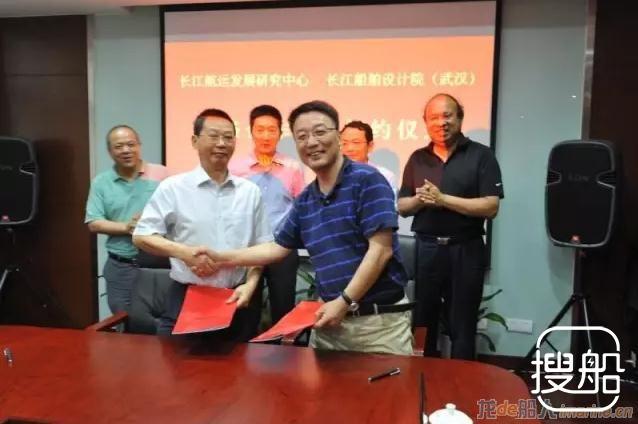 长江船舶设计院与长江航运发展研究中心签署战略合作协议