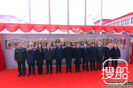 中船澄西扬州船舶有限公司正式挂牌