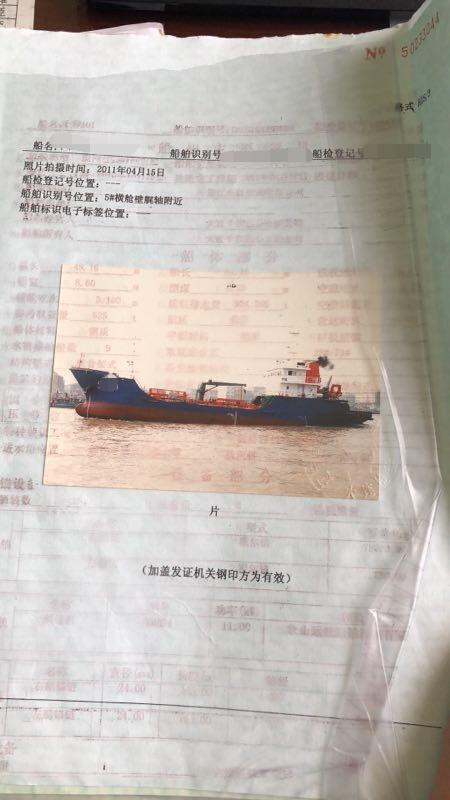 560污油船