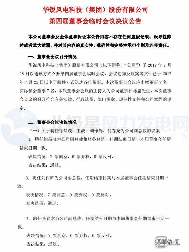 华锐王波 华锐风电聘任徐昌茂、王波、刘作辉、易春龙为公司副总裁