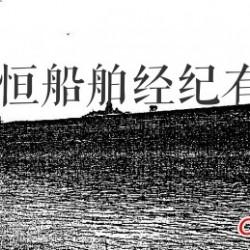 3450 3450吨散货船