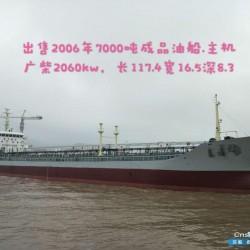 5000吨成品油船 7000吨成品油船