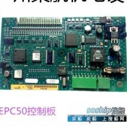 控制板 EPC50控制板PA615/SA831/OSA供油单元FCM