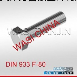 ISO4017 六角螺栓 DIN933 ISO4017