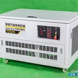 二手汽油发电机 大泽25kw汽油发电机价格
