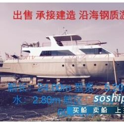 自制游艇钓鱼船 出售钓鱼船(游艇)
