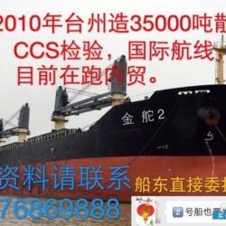 出售二手1500吨散货船 出售35000吨散货船
