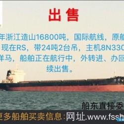 3000吨散货船价格 暂停出售16800吨国际航线散货船