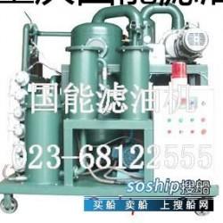 食用油真空滤油机价格 供应国能ZYD高效双级真空滤油机