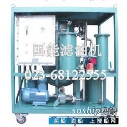 透平油专用滤油机 国能供应TYEX防爆型透平油真空滤油机