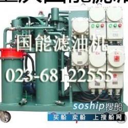 32液压油 国能供应TYAEX防爆型润滑液压油真空滤油机