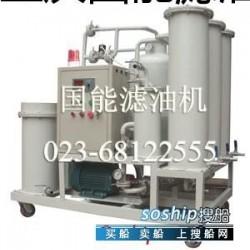 磷酸脂抗燃油可用哪款油替代 供应国能TL磷酸脂抗燃油真空滤油机