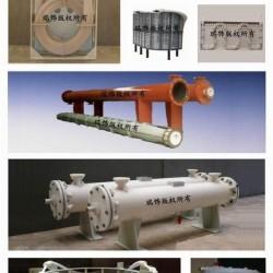 换热器清洗设备 供应HRSF-氟硅酸换热器(设备)氟硅酸加热器