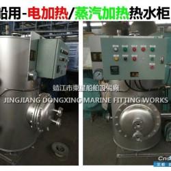 电加热蒸汽灭菌柜 出售蒸汽电加热热水柜ZDR-0.5/0.6