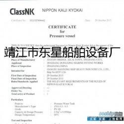 梅州籍内河船舶归属船级社检验 NK日本船级社认证单位-靖江市东星船舶设备厂