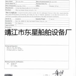 梅州籍内河船舶归属船级社检验 KR韩国船级社认证单位-靖江市东星船舶设备厂