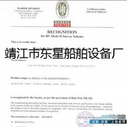 梅州籍内河船舶归属船级社检验 BV法国船级社认证单位-靖江市东星船舶设备厂
