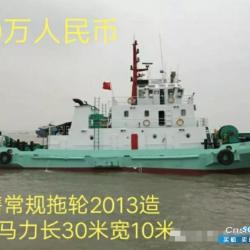 拖轮拖带作业 出售4800马力沿海拖带常规拖轮