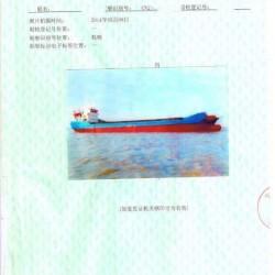 出售二手1500吨散货船 出售4050吨散货船