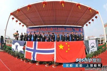 扬子江船业建造全球首制83500吨化学品