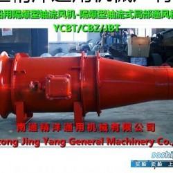 矿用对旋轴流式局部通风机 船厂专用YCBT系列隔爆型轴流式局部通风机