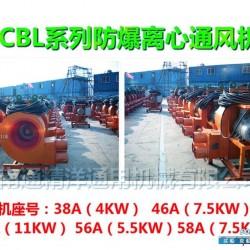 小型离心通风机 出售造船用防爆离心通风机CBL4.6A