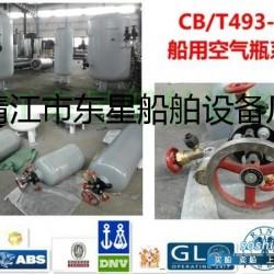 靖江东星船舶设备 CCS认证船用空气瓶CB493-靖江东星船舶设备厂