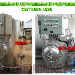 电加热热水柜 船用电加热热水柜DRG0.5/0.4价格表