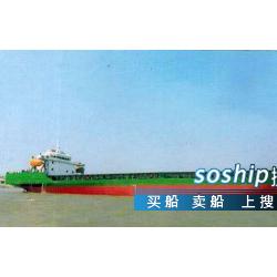 多用途船 出售8364吨多用途船