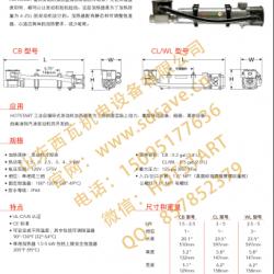 低温预热燃油加热器 美国HOTSTART预热加热器CL130210-200