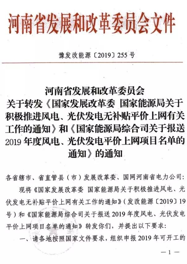 2019年春节晚会平价400字 河南、四川要