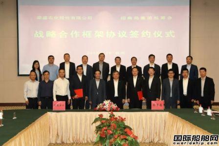 招商轮船与荣盛石化签署战略合作协议