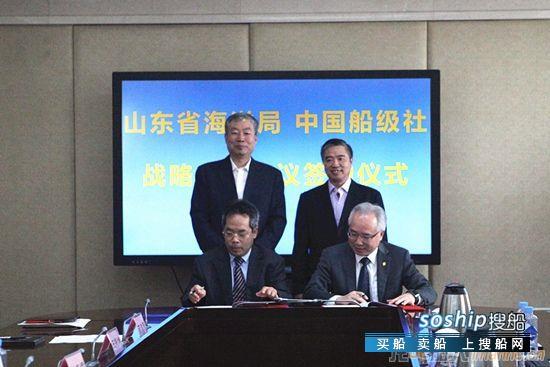 山东省海洋局和中国船级社签署战略合作