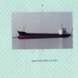 散货船 出售5159吨散货船