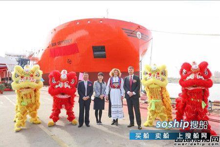 沪东中华两艘49000吨化学品船姊妹船同日命名