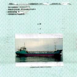 2400吨沿海成品油轮