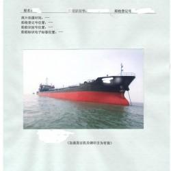 出售5000吨港澳航线加温油轮