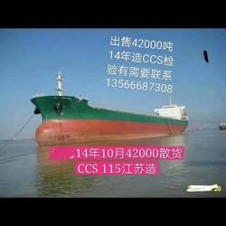 出售42000吨散货船