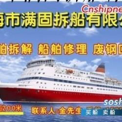 长期收购废钢船