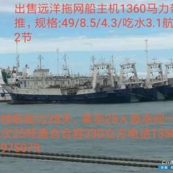 出售远洋拖网渔轮