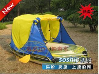 远洋三人帐篷船/钓鱼船