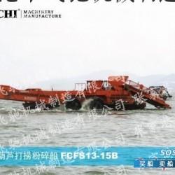 供应全自动水葫芦打捞粉碎船FCFS13-15B