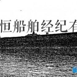 3450吨散货船