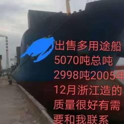 出售5050吨05年多用途货船