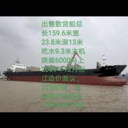 出售22370吨09年散货船