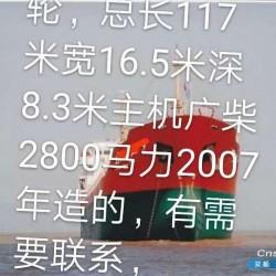 出售07年7000吨双底双壳成品油船油船