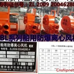 精洋专利产品-CBL系列防爆离心风机,防爆离心通风机