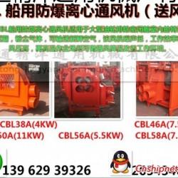 出售CBL防爆离心通风机(南通精洋通用机械有限公司)