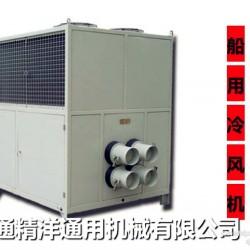精洋YDLQ-50岗位空调冷风机,船用冷风机组